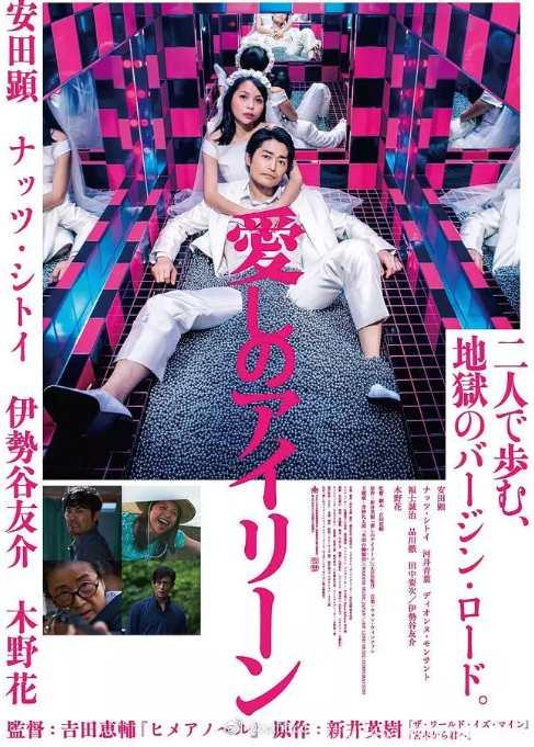 亲爱的艾琳.HD.MP4.2018.日本.爱情.中文字幕