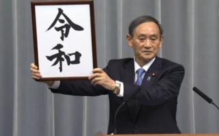 """日本政府公布新年号""""令和"""" 5月1日起正式启用"""