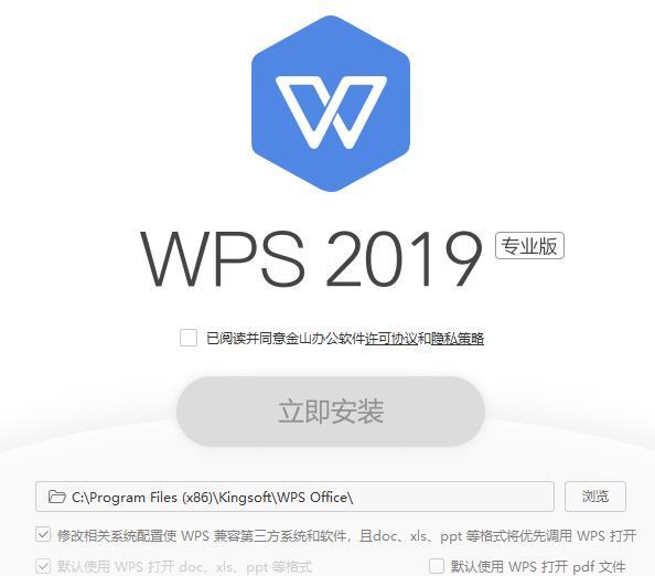 单位用的wpsOffice2019企业版(激活永久使用)