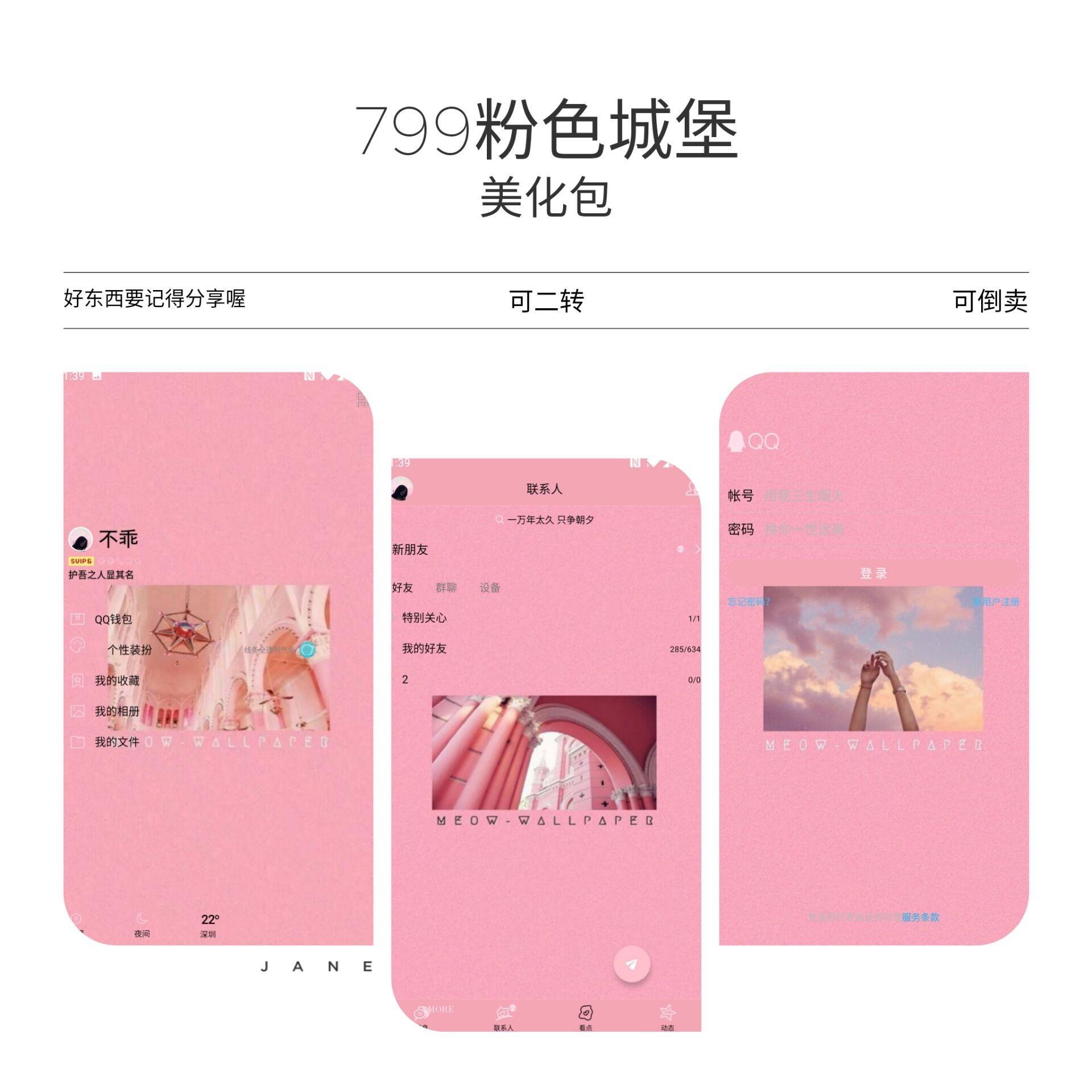 QQ美化包799粉色城堡防撤回