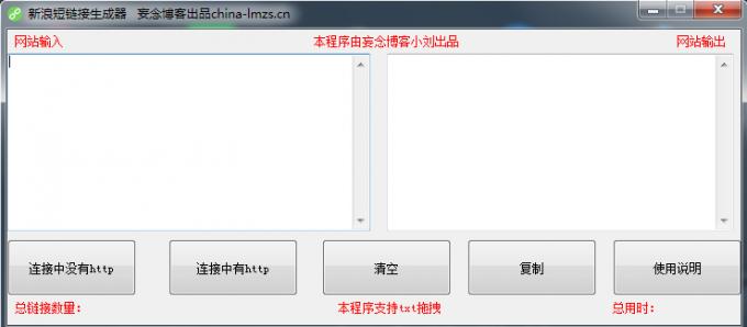 新浪短网址生成器-妄念博客