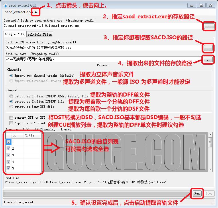 sacd extract GUI汉化