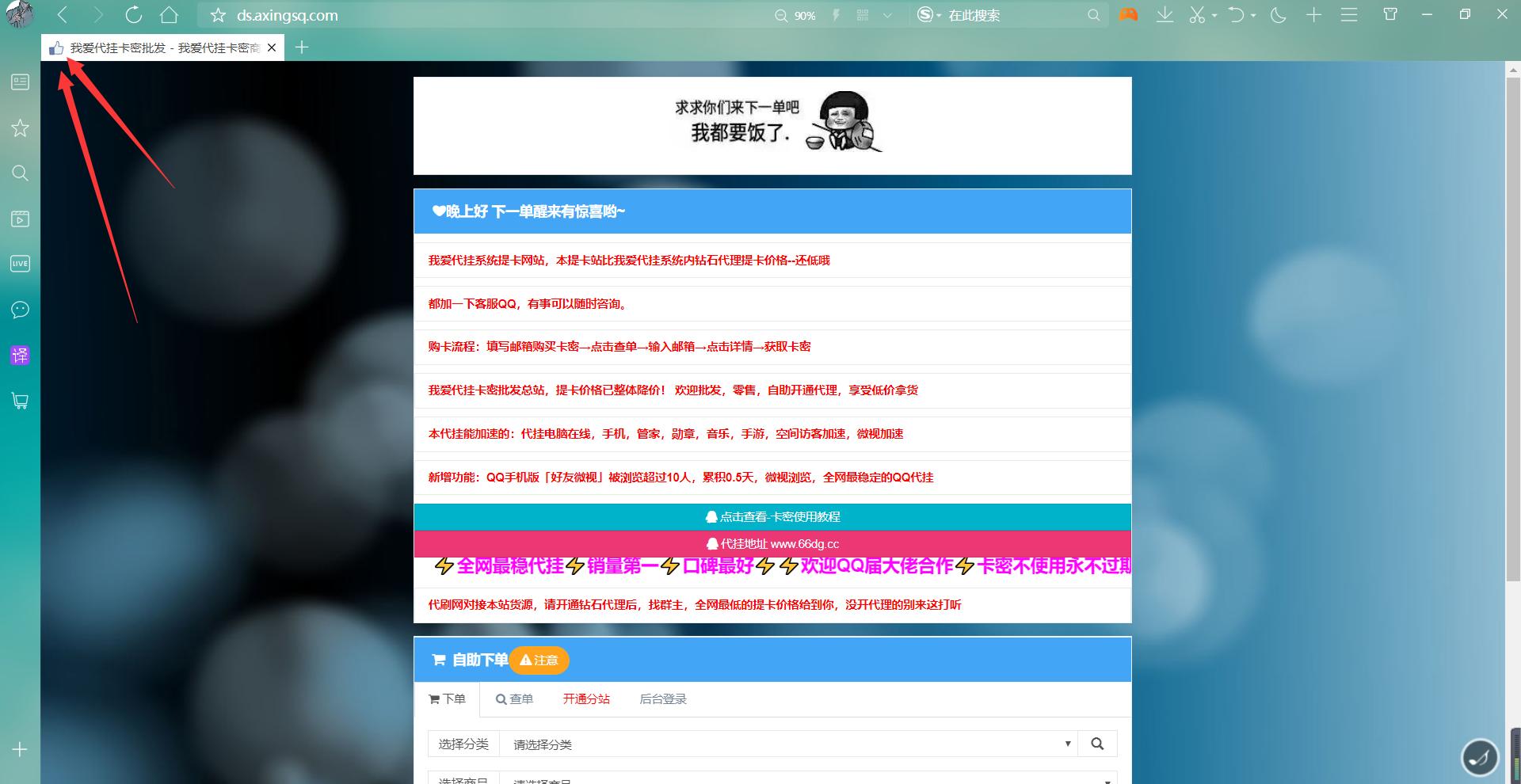 教大家怎么做网站标题前面的小图标,怎么给网站添加icon小图标。