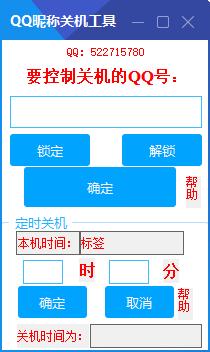 PCQQ昵称控制电脑关机