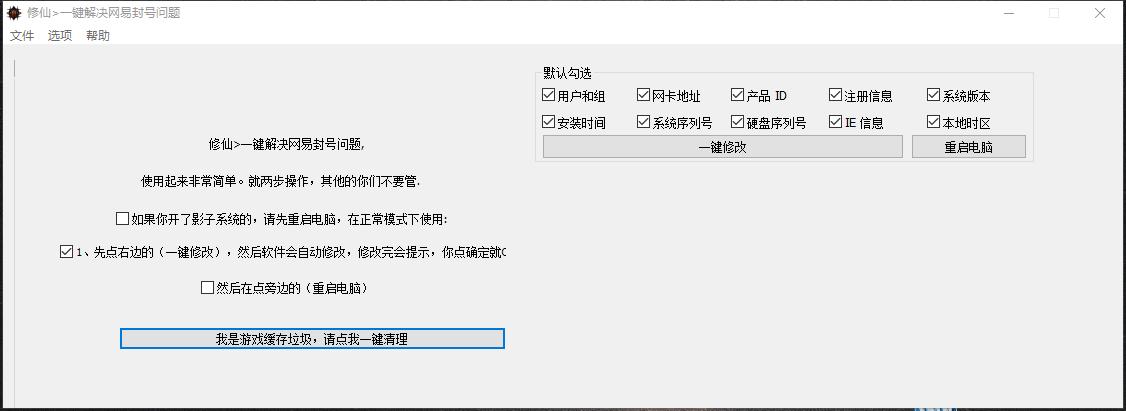 PC一键修改机器码软件工具