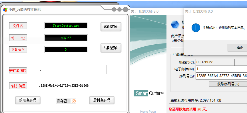 PC版必备万能内存注册工具
