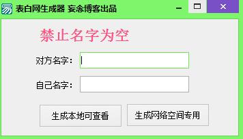 表白网源码生成器-妄念博客