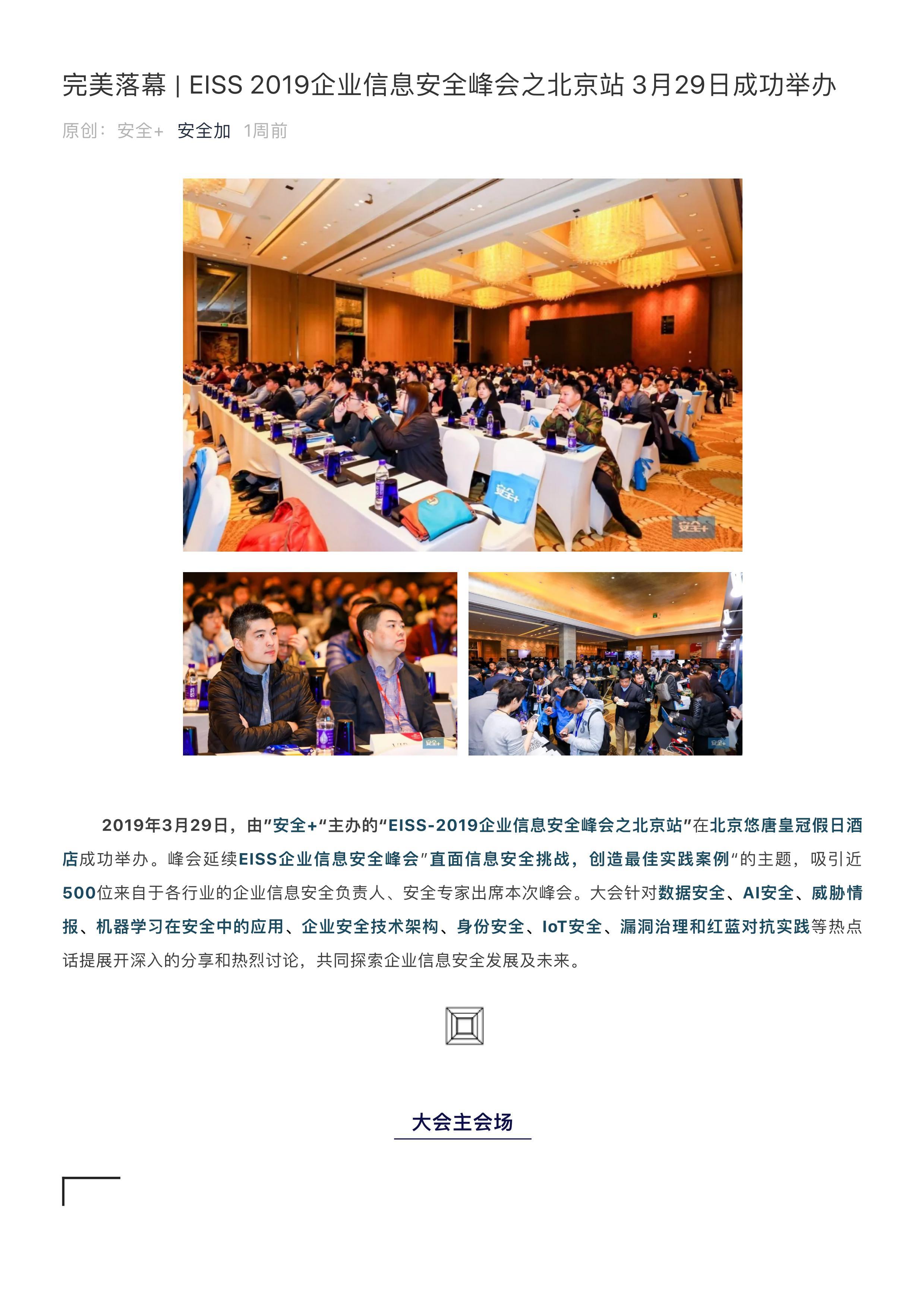 完美落幕 | EISS 2019企业信息安全峰会之北京站 3月29日成功举办