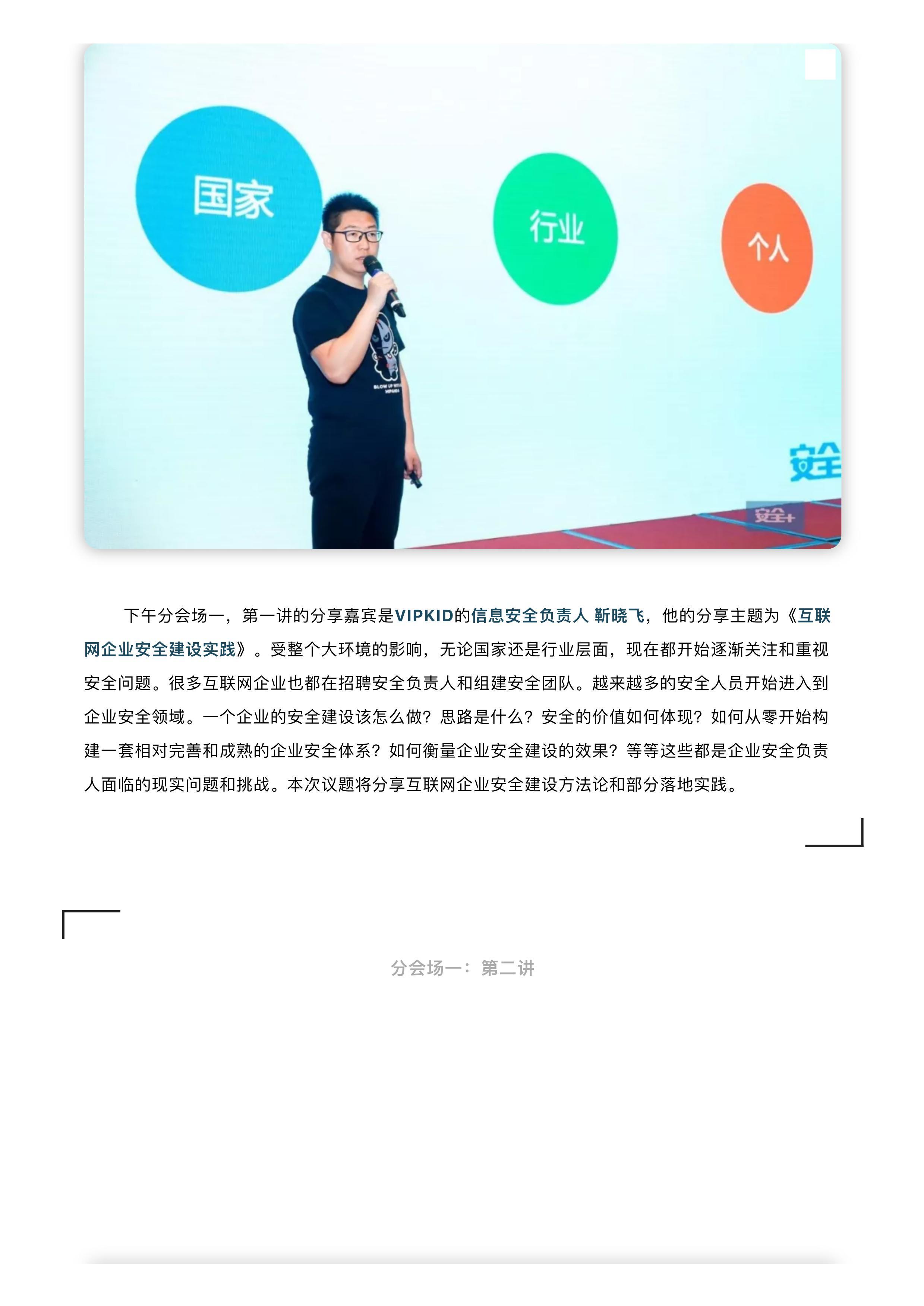 完美落幕 | EISS 2019企业信息安全峰会之北京站 3月29日成功举办-RadeBit瑞安全