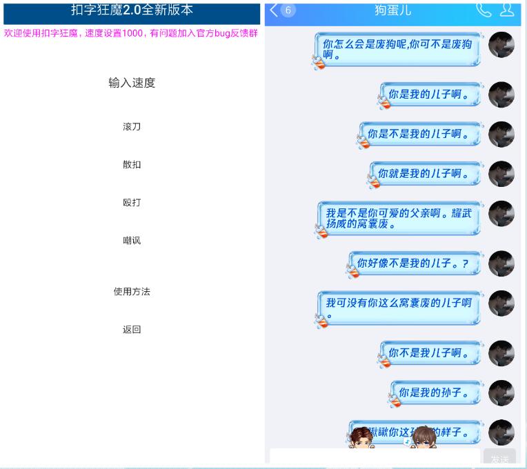 安卓QQ微信扣字狂魔全新版