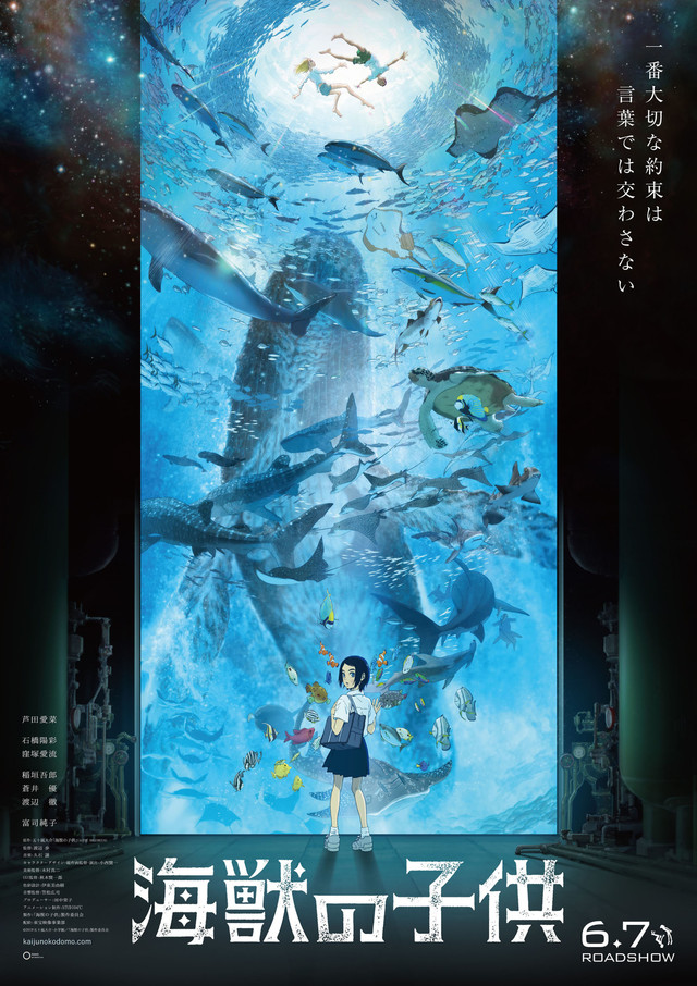 动画电影《海兽之子》最新预告片发布:久石让任音乐制作 原创 第2张