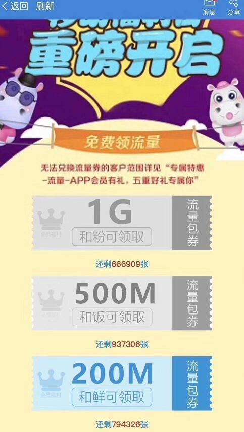 广东移动手机号每月可领 最高领1G流量