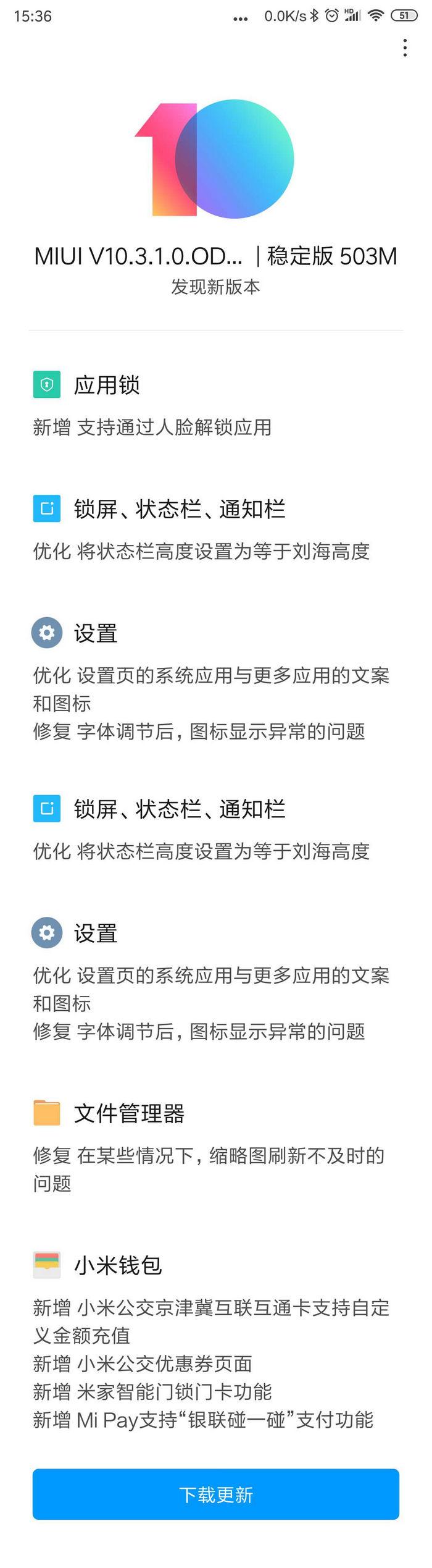 小米MIX 2获MIUI V10.3.1.0稳定版更新:新增人脸解锁应用-玩懂手机网 - 玩懂手机第一手的手机资讯网(www.wdshouji.com)