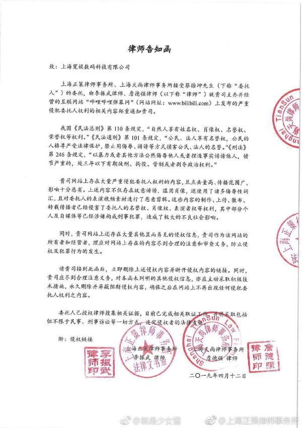 蔡徐坤起诉bilibili