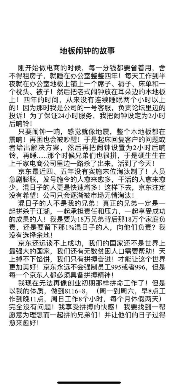 刘强东在微信朋友圈中回应近期京东裁员