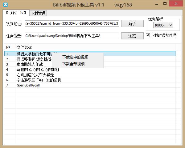 Bilibili视频下载工具v1.1版B站视频解析下载1080P画质工具