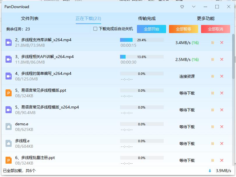 PanDownload新版本v2.0.9实测不限速百度网盘高速下载
