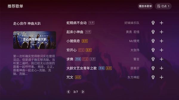 唱吧TV版9.3.0下载内购破解版登录即可唱会员歌曲