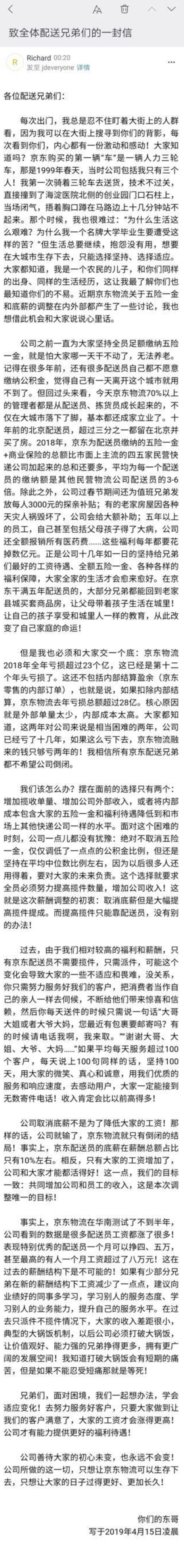 网传刘强东内部邮件:一切都是为让京东物流生存下去 最新资讯 第2张