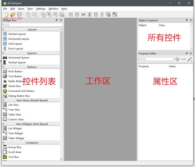 PyQt5快速入门教程(二) --- Qt Designer基础操作
