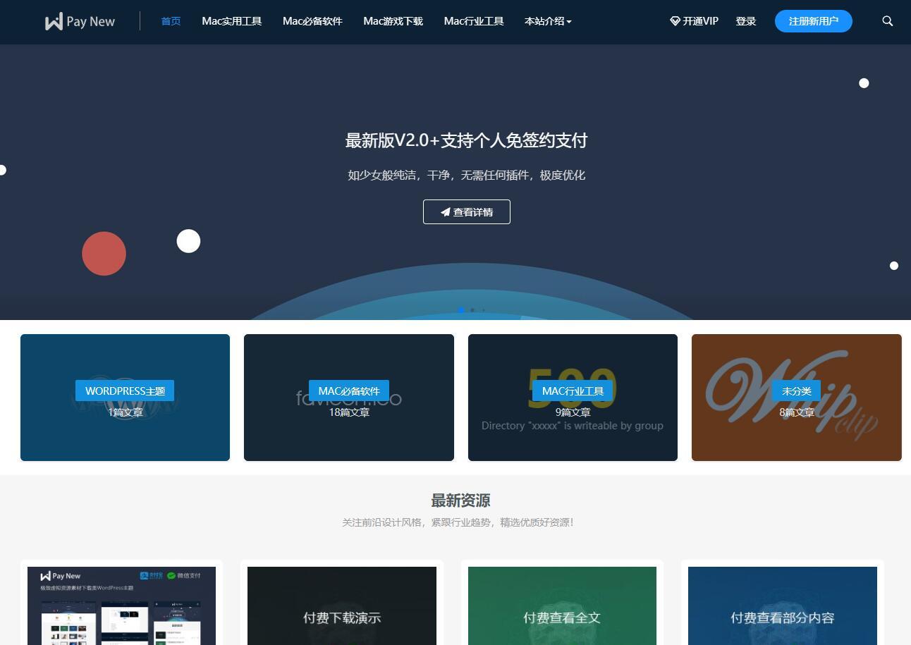 免费下载:新版2.6日主题Rizhuti虚拟资源下载类主题完全开源