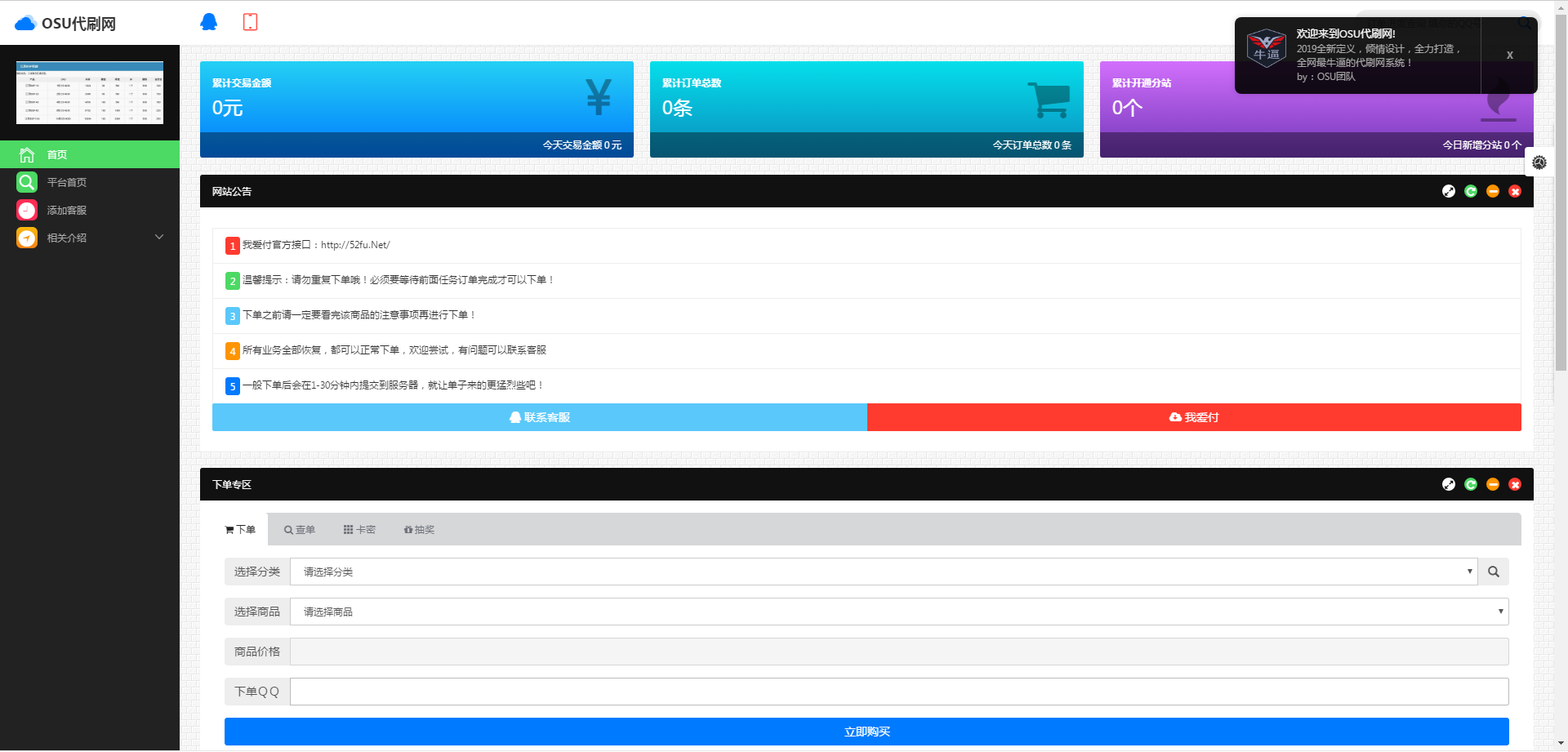 OSU代刷系统源码免签约修复版
