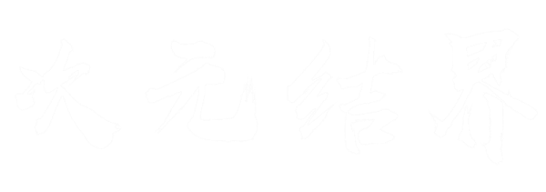 次元结界 logo