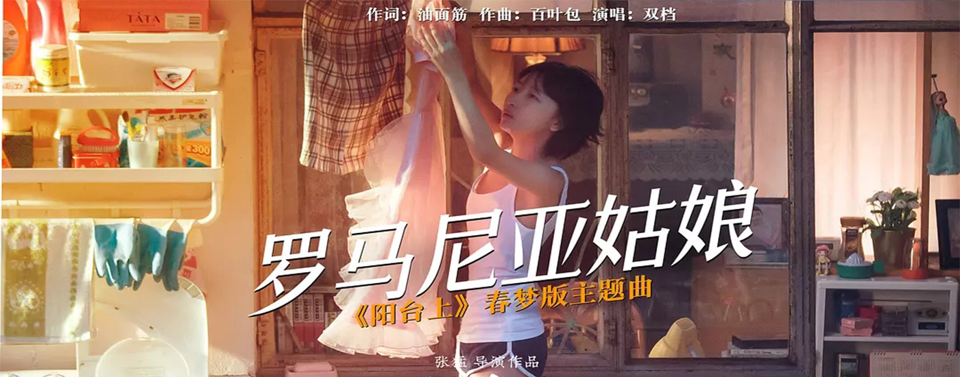 2019年 阳台上4K电影下载