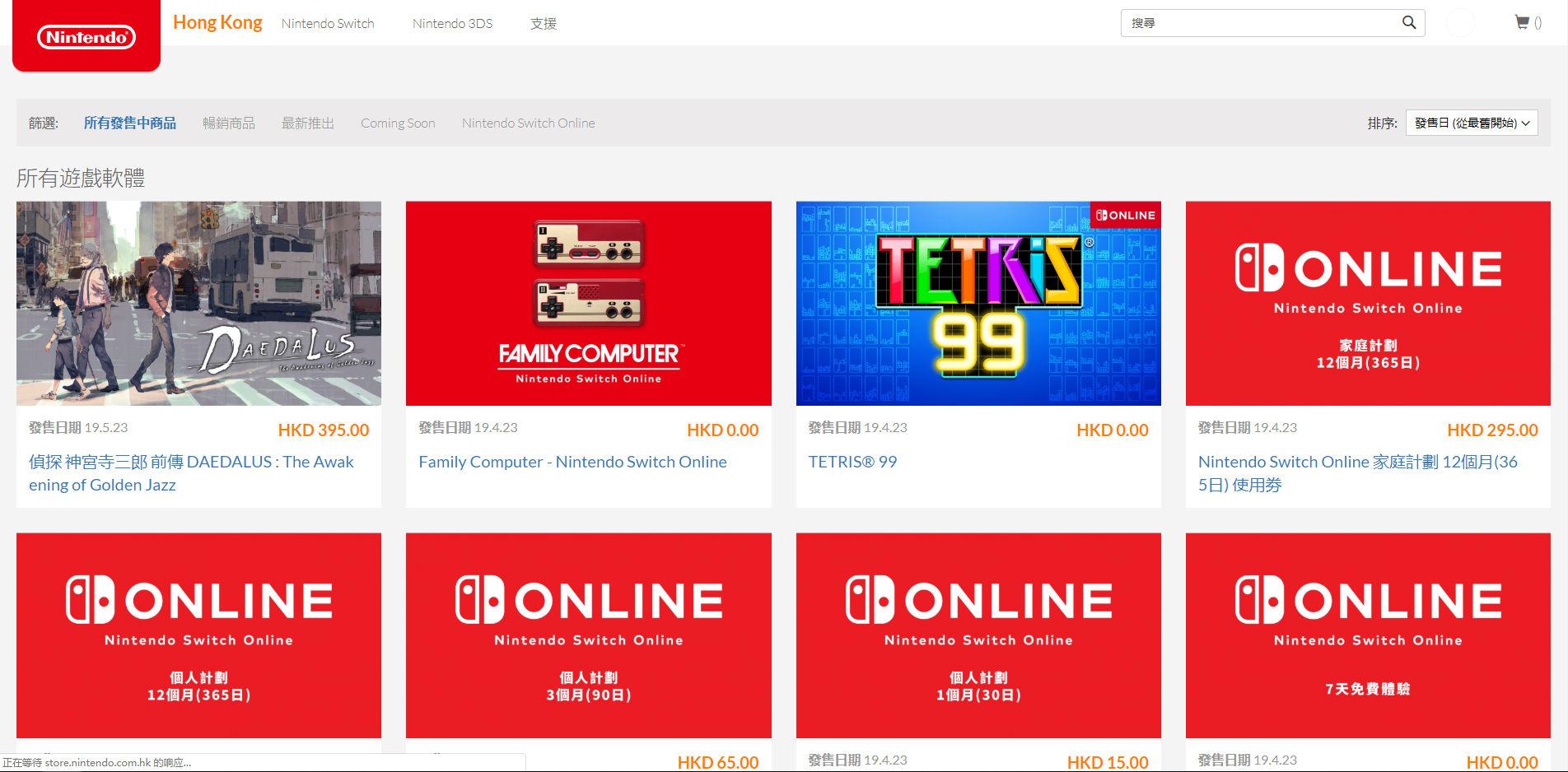 任天堂港版网络商店正式开启:支持支付宝付款