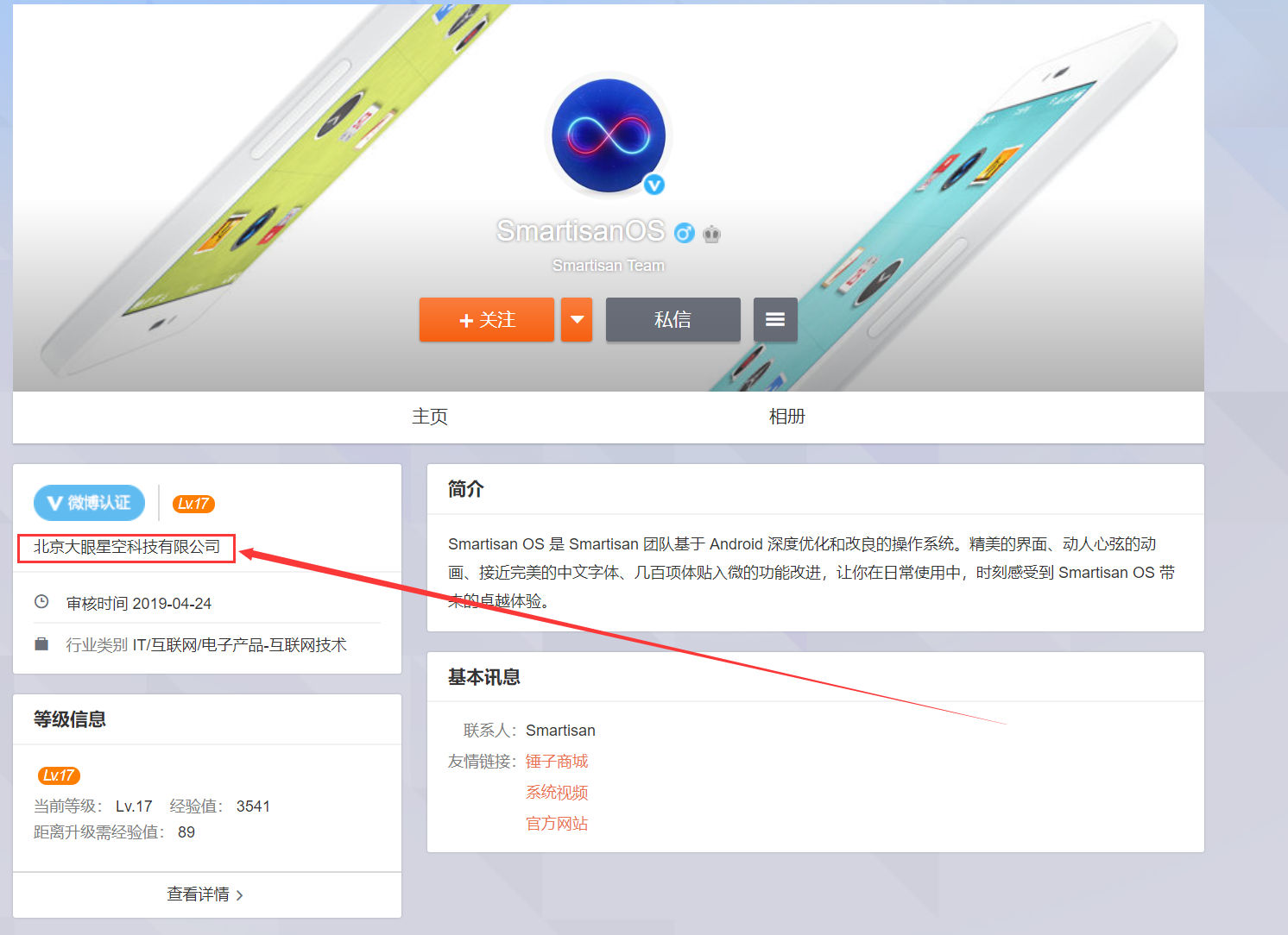 锤子Smartisan OS官微认证信息变更:主体已成为字节跳动旗下公司