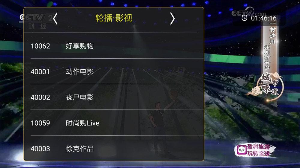 橙色电视2.1 超清电视直播源