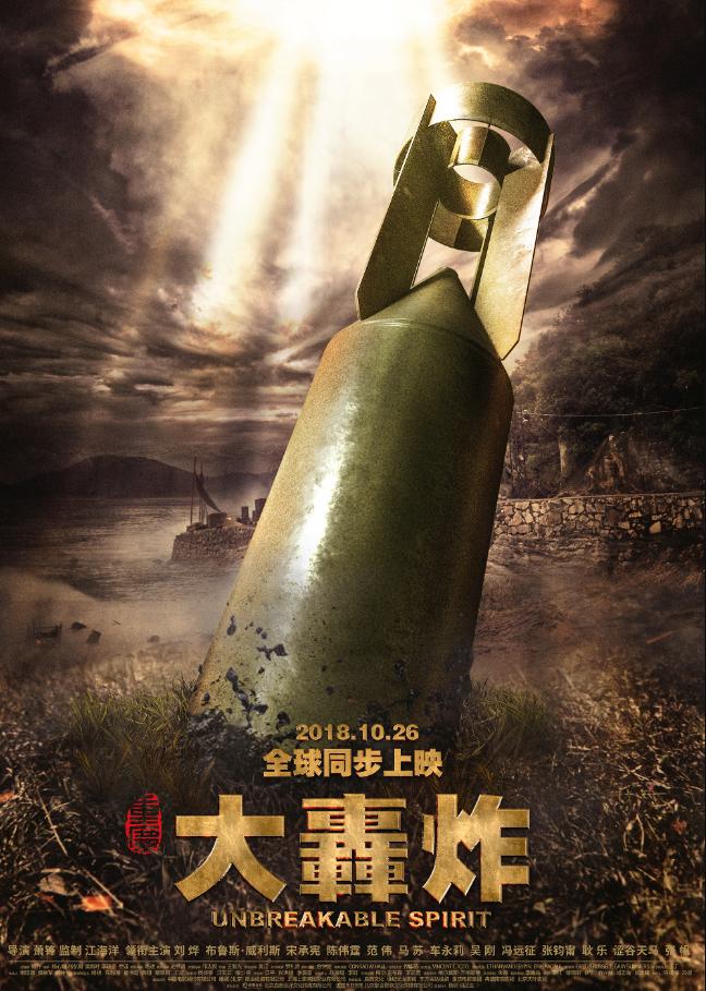 2018.[动作/战争][大轰炸/Air Strike/The Bombing]3.31G迅雷百度云高清下载图片 第1张
