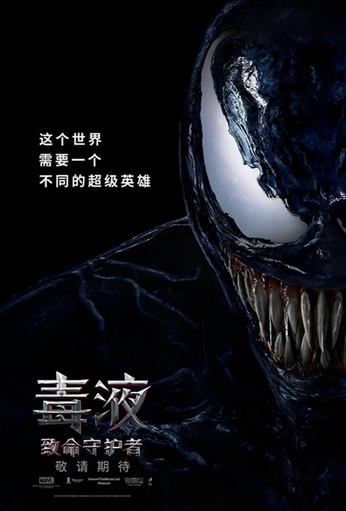 2018.[动作/科幻][毒液:致命守护者/Venom 迅雷百度云高清下载]图片 第1张