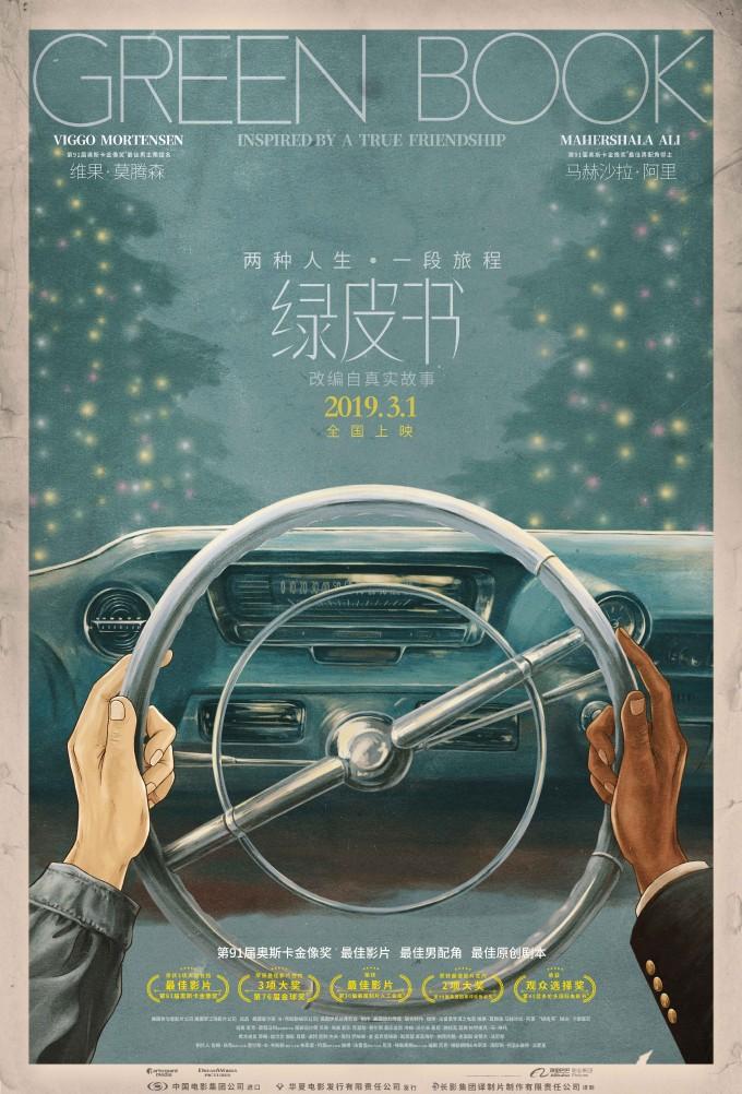 2018.[剧情/喜剧/传记][绿皮书/Green Book]迅雷百度云高清下载图片 第1张