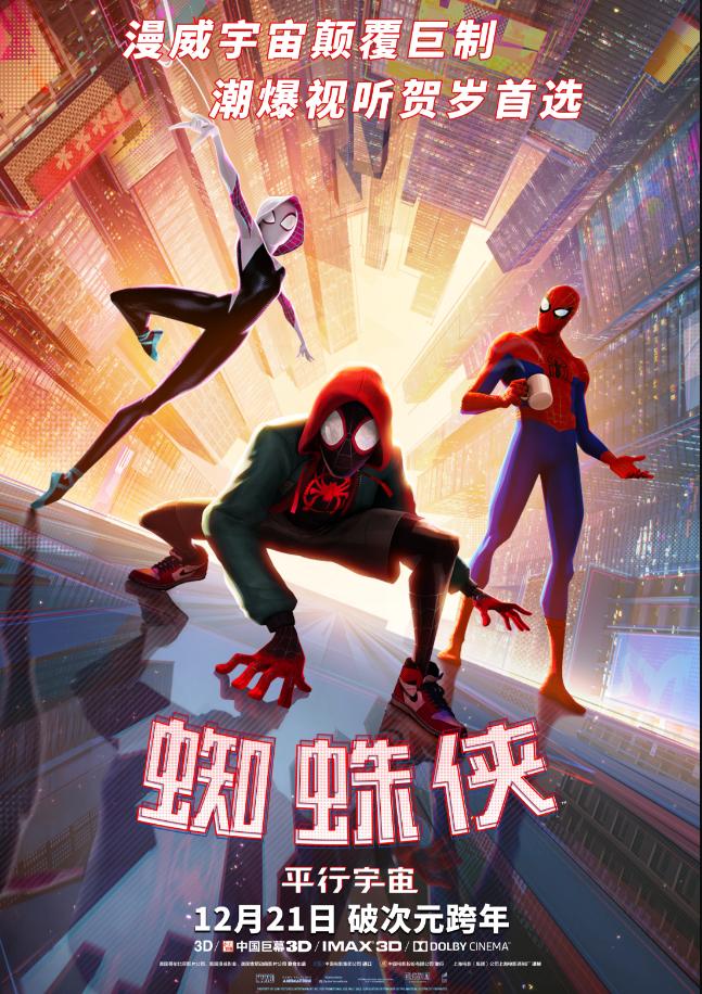 2018.[動作/科幻 ][蜘蛛俠:平行宇宙/Spider-Man: Into the Spider-Verse]迅雷百度云高清下載圖片 第1張