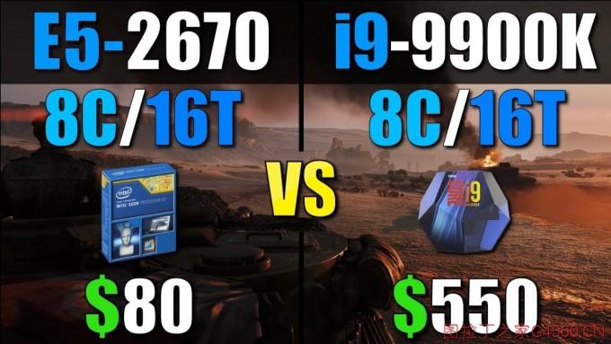 i9 9900K 对比 E5 2670 游戏性能