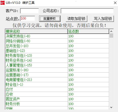 用友U8 12.3-13写狗工具,简单实用-资源迷