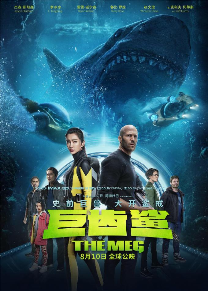 2018.[动作/科幻][巨齿鲨/The Meg 迅雷百度云高清]图片 第1张