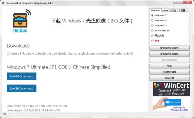 微软镜像下载器 Windows ISO Downloader v8.12 去广告中文版