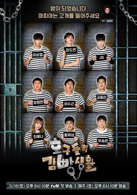 傻瓜们的监狱生活 190525 E11 中字百度网盘在线观看
