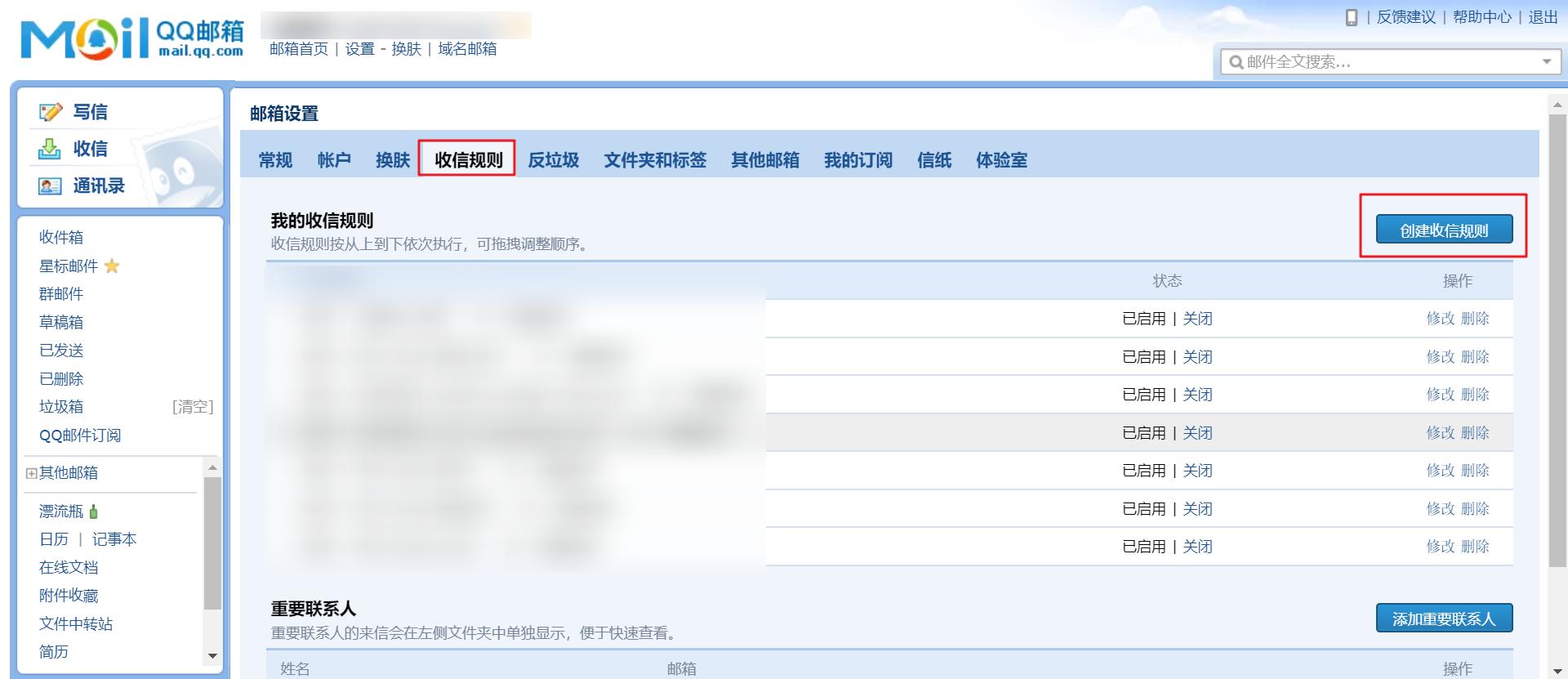 QQ邮箱自定义拦截任意广告垃圾邮件