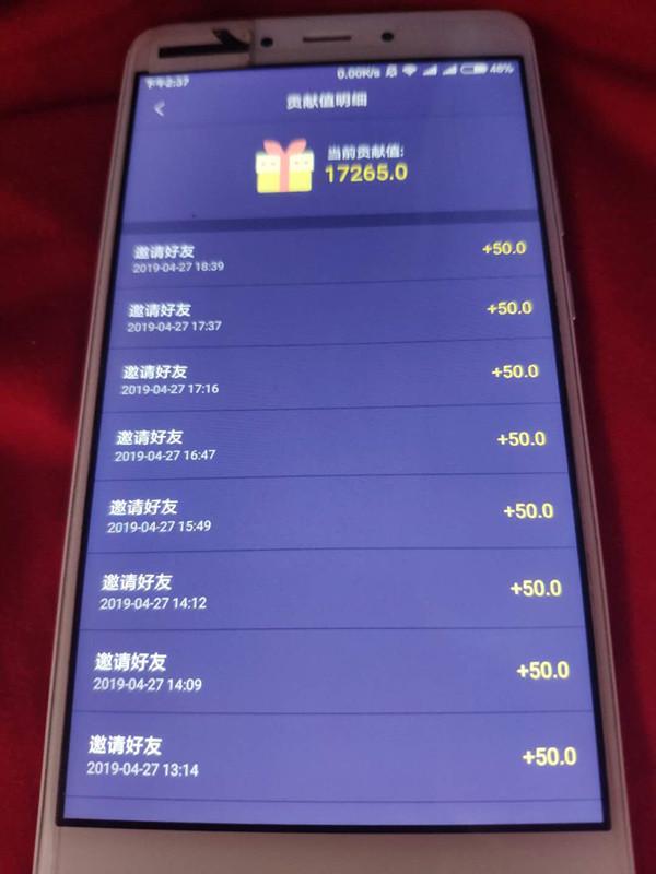 趣步推广有什么用处或奖励?当然是:推得越多,钱越多 手机赚钱 第4张