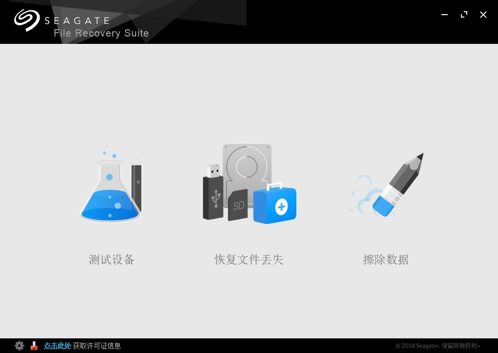 希捷数据恢复套件3.2简体中文技术员版(免费)-资源迷