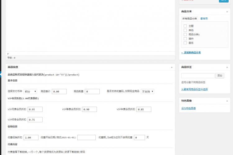 WordPress插件-Ucenter&Market用户中心与商城插件