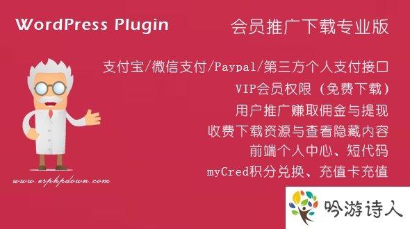 Erphpdown vip会员+推广提成+收费下载/查看内容+前端个人中心 银联/支付宝/微信支付/贝宝paypal WordPress插件