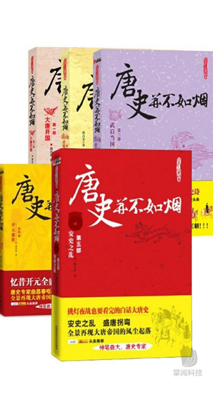 《唐史并不如烟(全五册)[精品]》