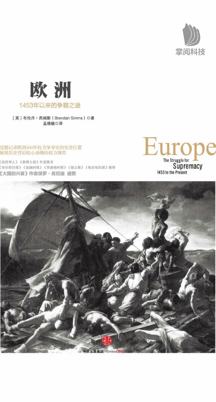 《欧洲:1453 年以来的争霸之途[精品]》
