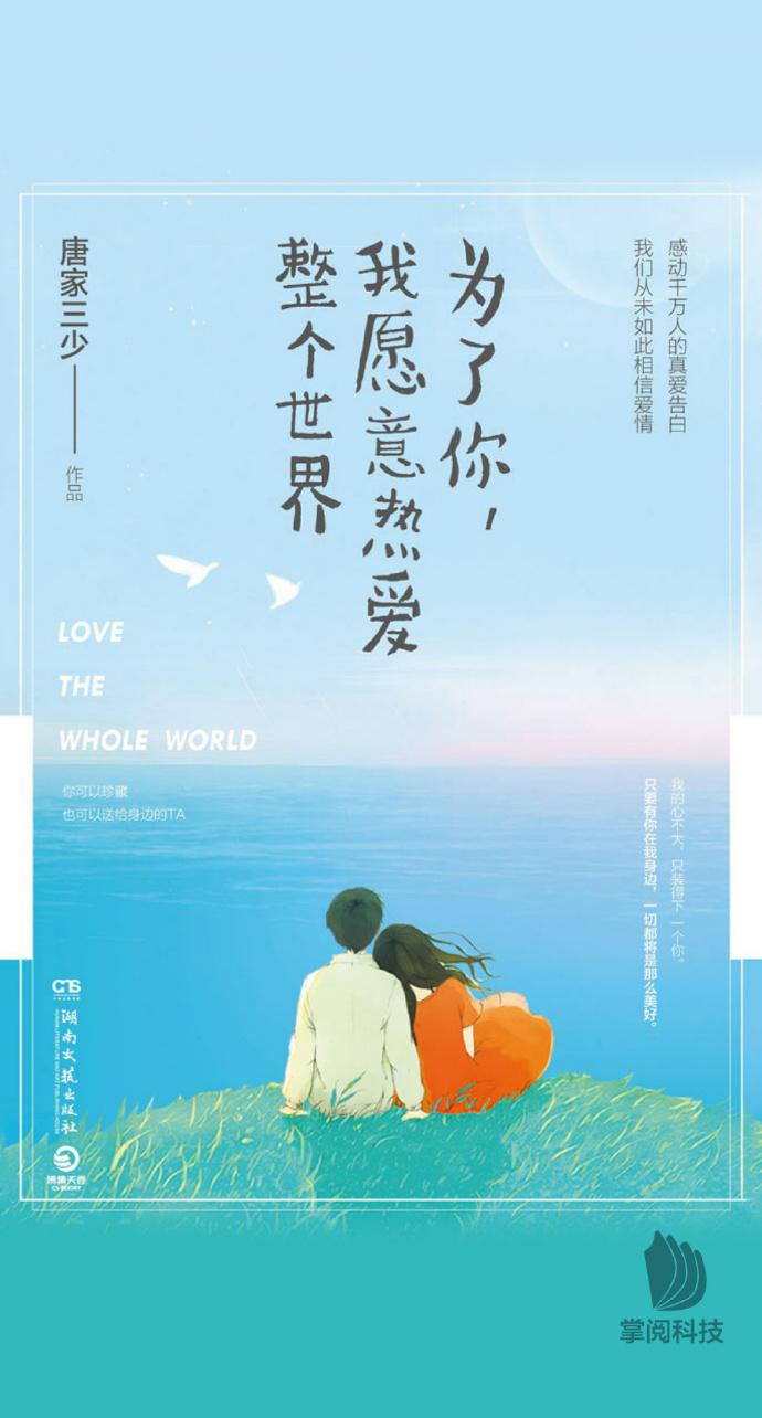 《为了你,我愿意热爱整个世界[精品]》