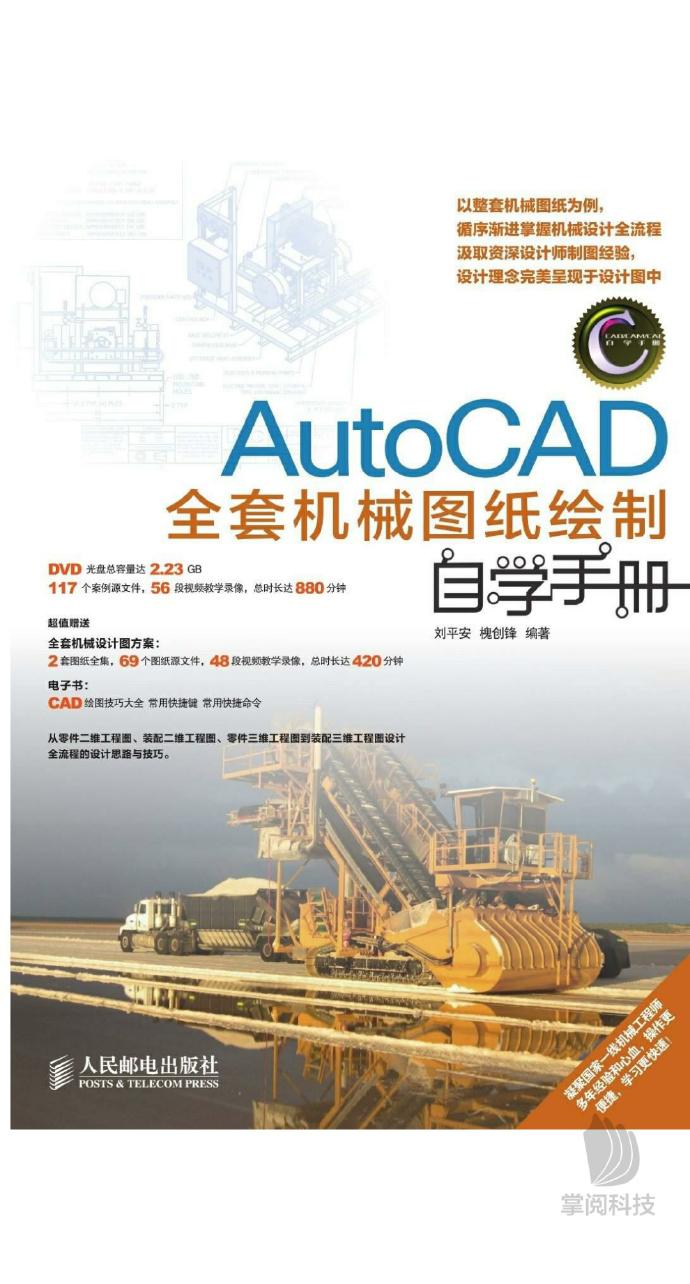 《AutoCAD全套机械图纸绘制自学手册 (CADCAMCAE自学手册)[精品]》
