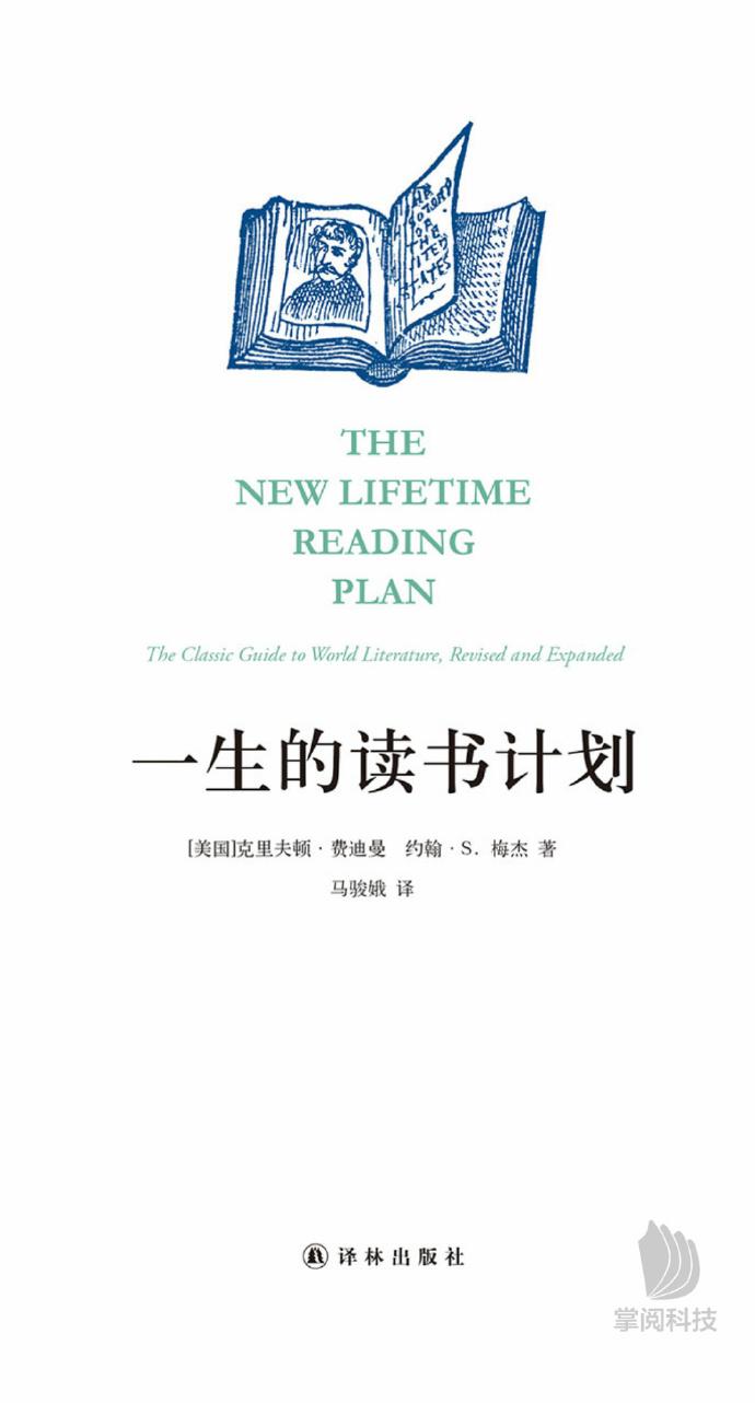 《一生的读书计划[精品]》